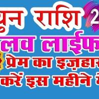Mithun Rashi Love Life 2020 | Gemini Love Horoscope 2020 | Astrology 2020