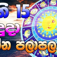 Lagna palapala 2020.06.15 | Daily horoscope 2020| Ada Lagna Palapala | Sinhala Astrology