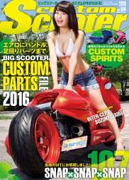 Custom Scooter 2016(Vol.136)