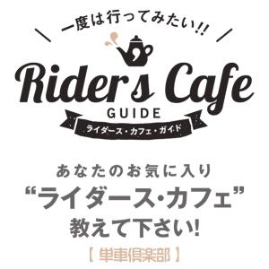 """あなたのお気に入り """"ライダース・カフェ"""" 教えてください!"""