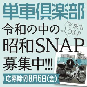 2021年10月号企画 令和の中の昭和SNAP 投稿フォーム