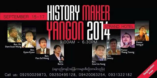 History Maker Conference 2014 bawlding