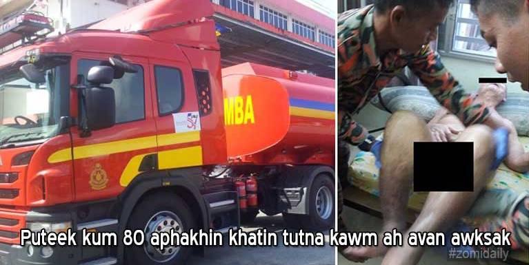 Malaysia, Ipoh ah puteek khat tutna kawmkal ah avan awksakkha