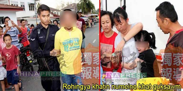Rohingya pasal khatin numeino kum 7 aphapan khat guksawm