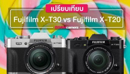 ** เปรียบเทียบ : Fujifilm X-T30 vs Fujifilm X-T20 พี่น้องฮิฟเตอร์ **