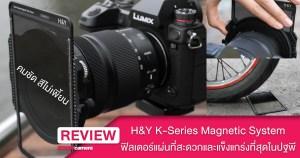 รีวิว H&Y K-series