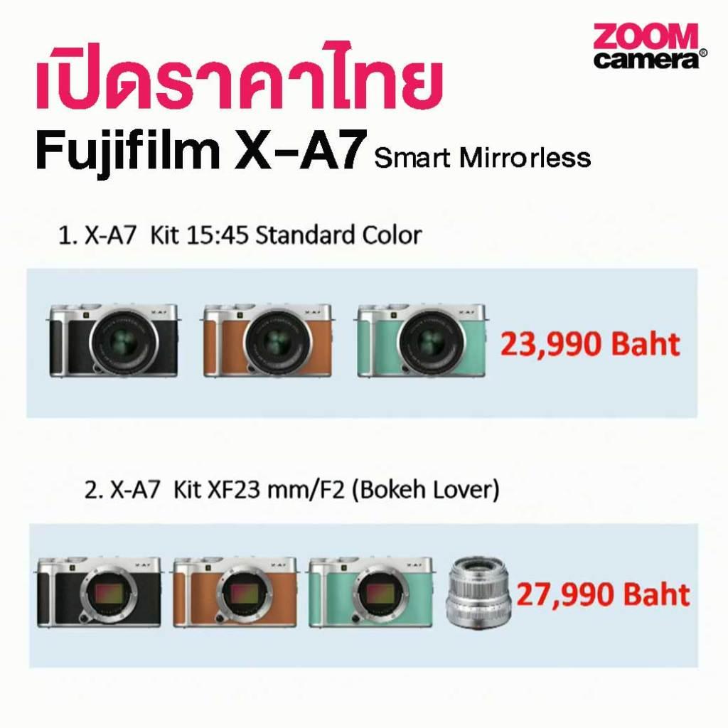 Fujifilm X-A7 ราคาเปิดตัวอย่างเป็นทางการในประเทศไทย