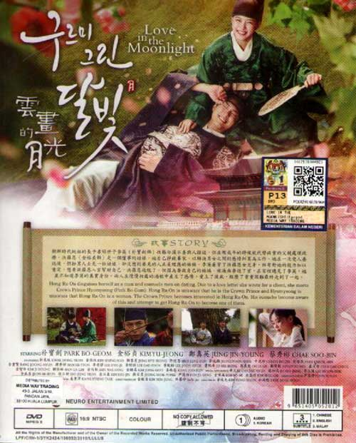 Love In the Moonlight DVD Korean TV Drama 2016 Episode
