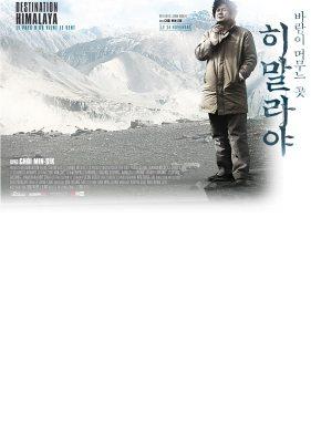 """""""Destination Himalaya, le pays d'où vient le vent""""-  un film sorti le 24/11/10 © Zootrope films"""