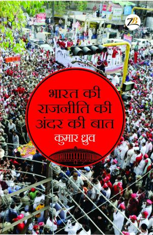 ndian Politics book in Hindi