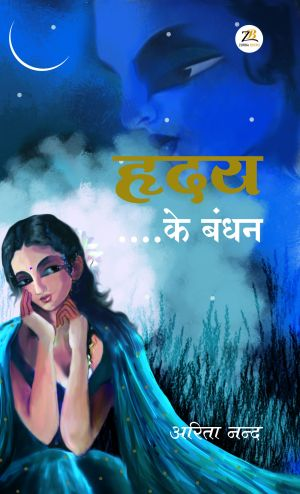 Hindi poems by Arita Nand