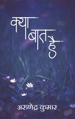 Kya Baat hai - book of poems in Hindi