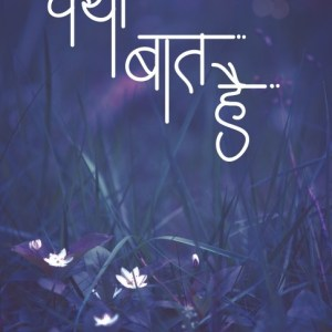 Kya Baat hai - book of poems in Hindi