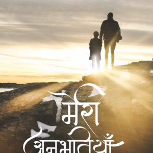 new poems in Hindi