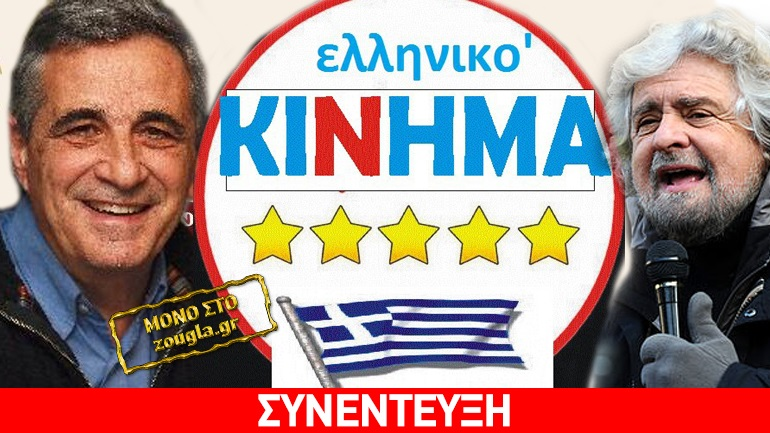 «Ελληνικό Κίνημα Πέντε Αστέρων» αλά... Μπέπε Γκρίλο