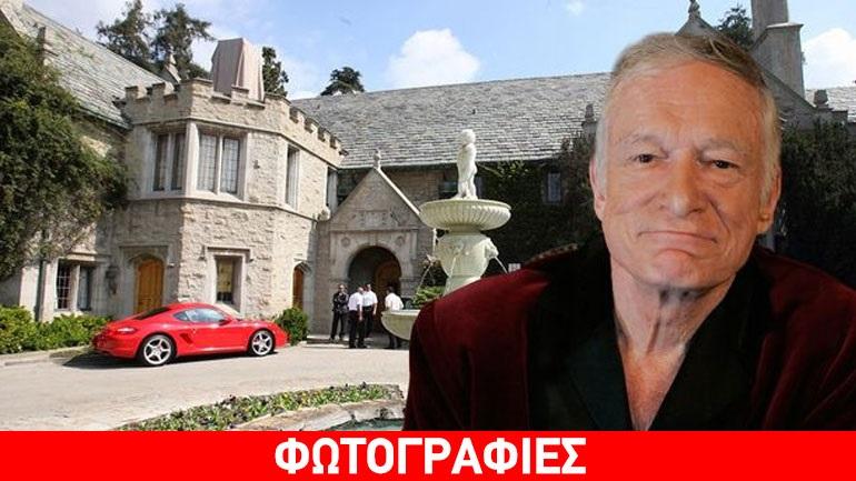 Το πουλάει το σπίτι ο Χιου Χέφνερ- Διακόσια εκατoμμύρια για την έπαυλη του Playboy