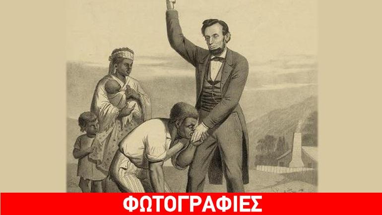 Σαν σήμερα: Καταργείται η δουλεία