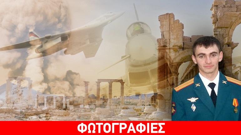 """Ο Ρώσος """"Ράμπο"""" της Παλμύρας"""