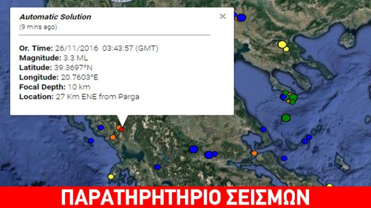 Ασθενής σεισμική δόνηση 3,3R βορειοανατολικά της Πάργας