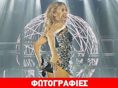Kylie Minogue: Άνοιξε την περιοδεία της ημίγυμνη στη μπανιέρα!