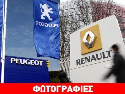 Peugeot, Citroen και Renault εναντίον της γαλλικής κυβέρνησης