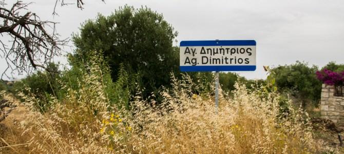 Ένα μικρό ταξίδι στο όμορφο χωριό του Αγίου Δημητρίου…