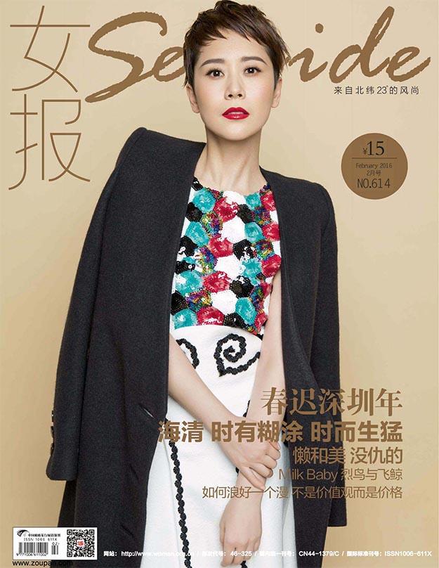 2016年2月女報seaside中文PDF電子雜志