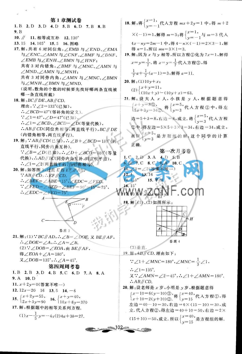 過關沖刺100分七年級數學下冊浙教版答案_答案網