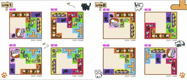 Nejo_atsume_jogo_desafios