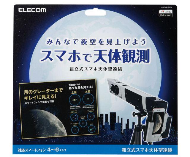 Elecon_telescope_embalagem
