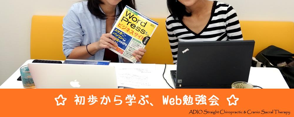 初歩から学ぶ、Web勉強会!