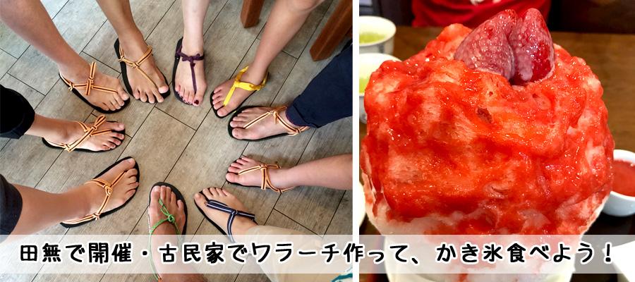 田無で開催・古民家でワラーチ作って、かき氷食べよう!