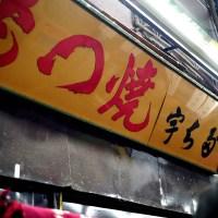 ワラーチ講座で大好評の、立石・もつ焼きの名店「宇ち多゛」の魅力 & 注文の仕方・ルールとマナー