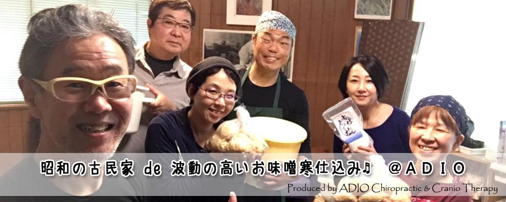 【11/17】大好評企画☆昭和の古民家 de 波動の高いお味噌仕込み♬