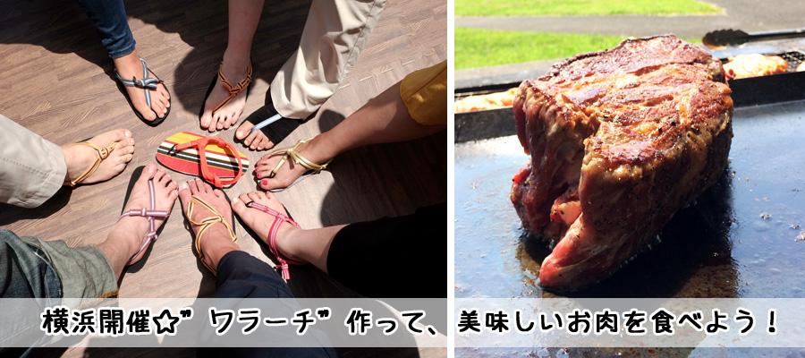 """横浜開催☆""""ワラーチ""""を作って、美味しいお肉を食べよう!"""