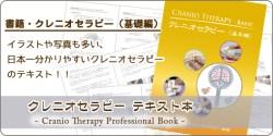 クレニオセラピー プロフェッショナルブック <書籍・クレニオセラピー(基礎編)◆イラストや写真も多い、日本一分かりやすいクレニオセラピーの専門テキスト!!>