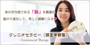 体の司令塔である「脳」を最適化 ! 脳から進化して、美しく健康になる❤ <クレニオセラピー(頭蓋骨調整)- Craniosacral Therapy ->