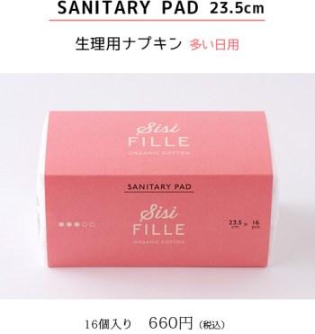 オーガニック生理用ナプキン<多い日用 Sanitary Pad 23.5cm>