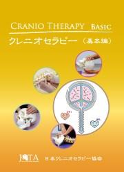 書籍・クレニオセラピー(基本編)<B5版 126ページ、価格8,640円(税込、送料別)>