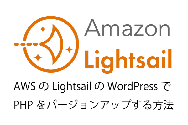 AWSのLightsailのWordPressのPHPをバージョンアップする方法