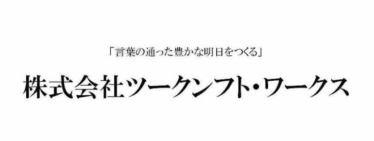 株式会社ツークンフト・ワークス