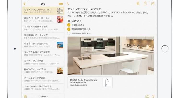 iOS9イメージ