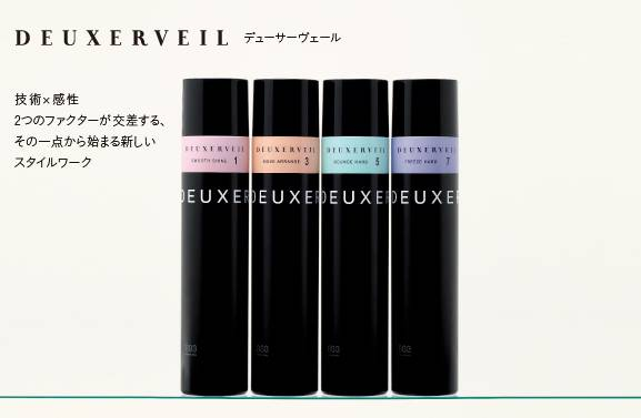 DEUXERVEIL(デューサーヴェール)1・3・5・7の最安値!