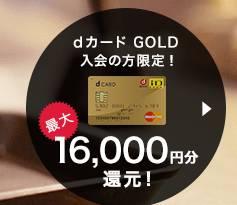 dゴールドカード