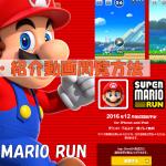 スーパーマリオラン(SUPER MARIO RUN)がiOSで配信スタート予定/iPhone7対応