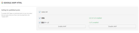 グーグルAMP化アドセンス