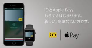 applepay-iD