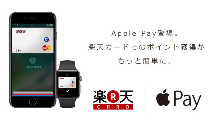 楽天カードがApplePayに対応!(QUICPay支払)