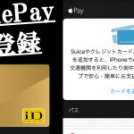 ApplePay開始・iD(dカードゴールド)登録