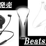 【12月発売】BeatsX イヤフォン最新情報:ビーツDr.Dre